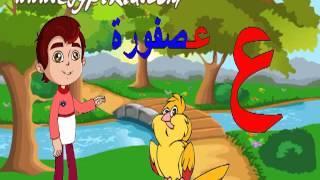 حرف العين: تعليم الحروف العربية للأطفال النطق والكلمات ميزو والحروف