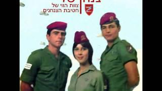 צוות הווי חטיבת הצנחנים - השוטה על הגבעה (The Fool On The Hill)
