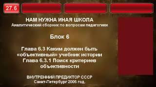 27.6.Каким должен быть объективный учебник истории