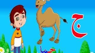 تعليم الحروف العربية للأطفال حرف الجيم - برنامج ميزو