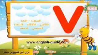 تعليم الاطفال العربية - الحروف - Arabic Letters