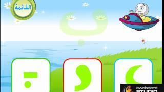 برنامج تعليم الحروف الهجائية اللغة العربية