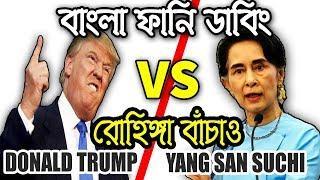 Rohingya|Bangla Dubbing|Trump|Suchi|Bangla Funny Video|Mama Problem
