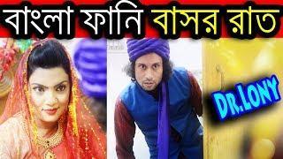 New Bangla Funny Video | wedding Night Romance | New Video 2018 | Dr Lony Bangla Fun