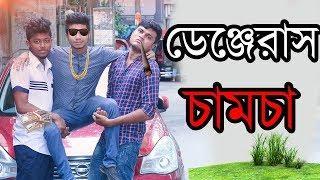 New Bangla Funny Video | ডেঞ্জেরাস চামচা | Mojar Tv Bangla Fun