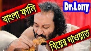 New Bangla Funny Video | Wedding Waiter Hand Wash | New Video 2017 | Dr Lony Bangla Fun