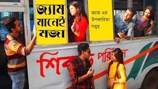 Local Bus Traffic Jam   জ্যাম মানেই মজা   Bangla funny Video   Prank King Entertainment