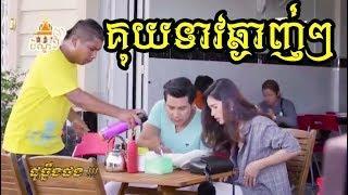 ដូច្នឹងផង - Funny videos 2017 - គុយទាវពិសេស - ធានាថាសើចទៀតហើយ - TOWN Full HDTV, Khmer comedy
