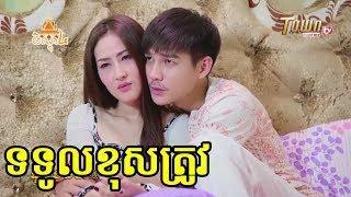 Funny videos 2017, ដូច្នឹងផង, វគ្គថ្មីៗ, បានសើចទៀតហើយ, TOWN Full HD TV, funny 2017, Cambodia TV