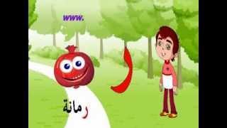 تعليم الحروف العربية للأطفال حرف الراء - برنامج ميزو والحروف