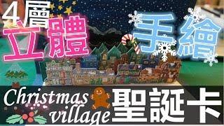 Tutorial/Handmade 手繪╳立體❅聖誕村小屋❄最後的聖誕卡 3D Christmas Card DIY