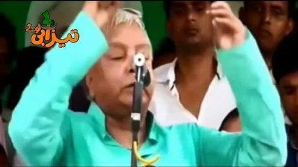 Lalu Prasad on Modi Funny Tezabi Totay 2016