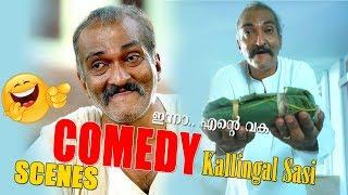 Malayalam Movie Comedy Scenes | Non Stop Malayalam Comedy | Funny Videos HD | Latest Upload 2017