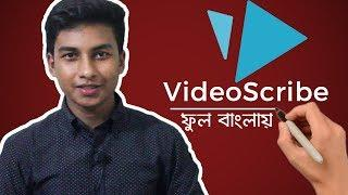 VideoScribe - Complete Bangla Whiteboard Animation Tutorial