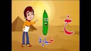 تعليم الحروف العربية للاطفال حرف الخاء - برنامج ميزو والحروف