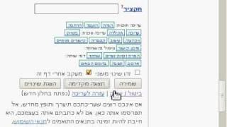 Hebrew Wikipedia Tutorial Basic Syntax