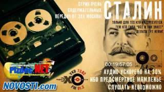 Сталин #76 Написание учебников истории при Сталине