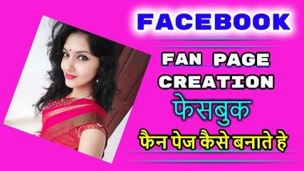 How To Create Facebook Fan Page Tutorial