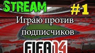 FIFA 14 Stream #1Играю против подписчиков
