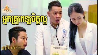 ដូច្នឹងផង, វគ្គថ្មីៗ, Funny videos 2017, Khmer comedy, បានសើចទៀតហើយហាសៗៗ, TOWN Full HD TV