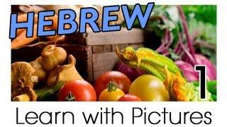 Learn Hebrew Vocabulary With Pictures - Get Your Vegetables!