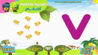 تعليم الاطفال العربية - تعليم الأرقام
