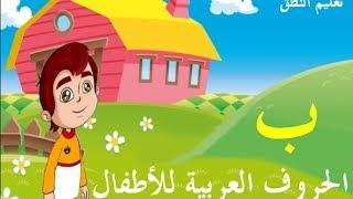 تعليم الحروف العربية للأطفال حرف الباء - برنامج ميزو والحروف