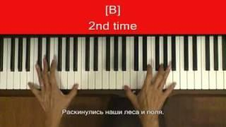 Russian National Anthem Piano Cover And Tutorial