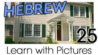 Learn Hebrew Vocabulary With Pictures - In The Home