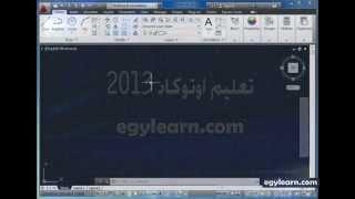 تعليم اوتوكاد 2013 - التعرف على واجهة البرنامج