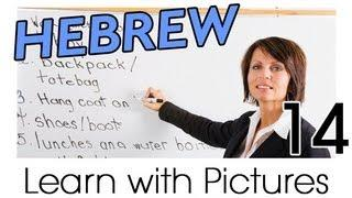 Learn Hebrew Vocabulary With Pictures - Hebrew Job Vocabulary