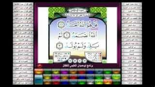 برنامج ابوحميدان لتعليم الاطفال 1432هـ مع التحميل.wmv