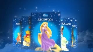 Blic Disney Dodatnih 5   Knjiga 03 Maza I Lunja MPEG 2