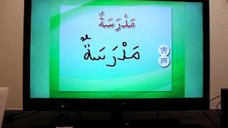 برنامج لتعليم اللغة عربية على قناة NHK اليابانية!