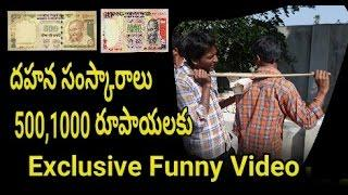Comedy Video on Rs 1000 and Rs 500 Currency Notes | RIP 500/- & 1000/- | Funny Video | News Mantra