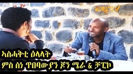 Eritrean funny ሓቀኛ ዛንታ ቻፒኮ.....2017 - Artist Daniel Tekeste (Chapico) and Yohannes Habtegergish(ጆንሜራ