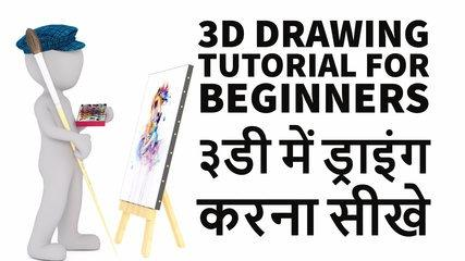3D Drawing Tutorial For Beginners Step By Step Android Application 2017, 3डी में ड्राइंग करना सीखे