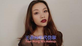 90's Canto Pop-Inspired Makeup Tutorial | 王菲