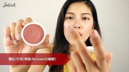 新手系列|認識化妝品 彩妝篇 //Jasmine