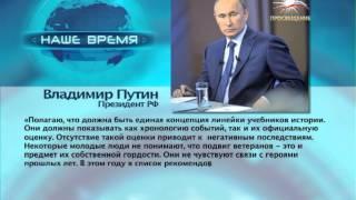 Владимир Путин: России необходима единая концепция школьного учебника истории / ПРОСВЕЩЕНИЕ тв