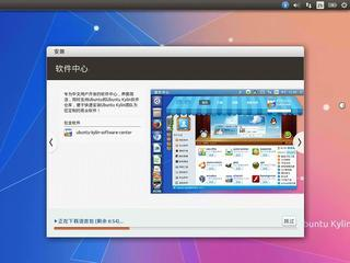 Tutorial Installing Ubuntu Kylin 14.04.2 Desktop