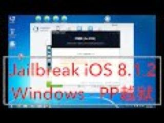 Como hacer el Jailbreak en Windows con PP越狱 [Tutorial]