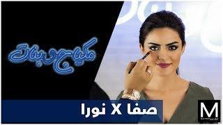 Smokey eyes tutorial with Nora Bou Awadh - توتوريال مكياج سموكي مع نورا بو عوض