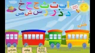 تعليم العربية للأطفال قطار الحروف Arabic Letters