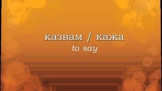 Learn Bulgarian: Top 100 Bulgarian Verbs (Part 5)
