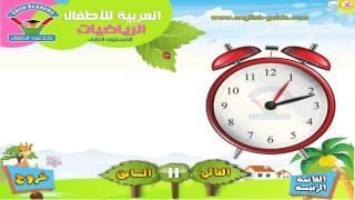 تعليم اللغة العربية للاطفال تعليم الساعة Arabic