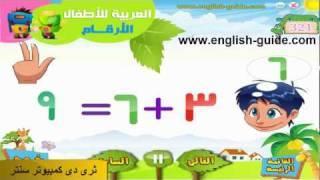 تعليم العربية للأطفال - تعليم جمع الأرقام.flv