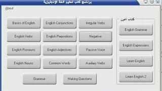 برنامج كتب تعليم اللغة الإنجليزية