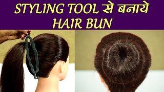 Hairstyle Tutorial: Styling Tool से बनाएं Hair Bun | Boldsky