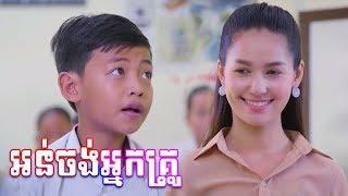 ដូច្នឹងផង, វគ្គថ្មីៗ, Funny videos 2017, បានសើចទៀតហើយ, TOWN Full HD TV, Khmer funny 2017